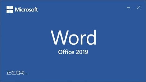 office2019正式版 最新版