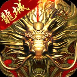 龙城圣歌九游手游v1.5.1 安卓版