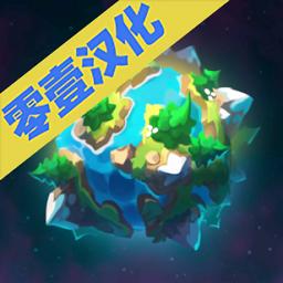星际探索游戏汉化版 v1.051 安卓版