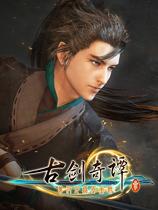 古剑奇谭三单机版官方中文电脑版