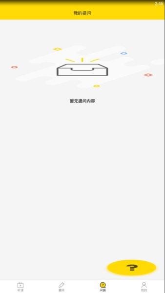 松果网校app v2.4.2 安卓版