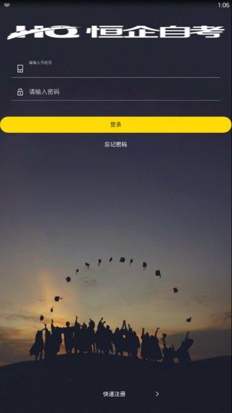 松果网校app手机版