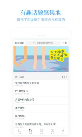 火柴盒app手机版