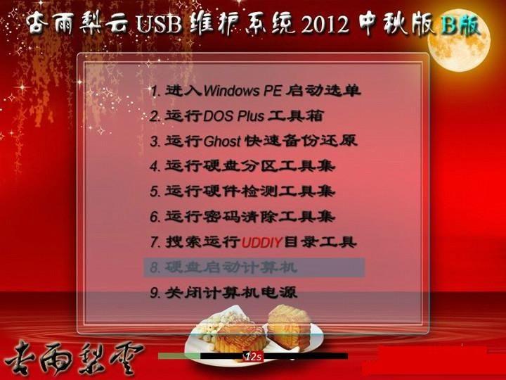 杏雨梨云u盘2012 win7