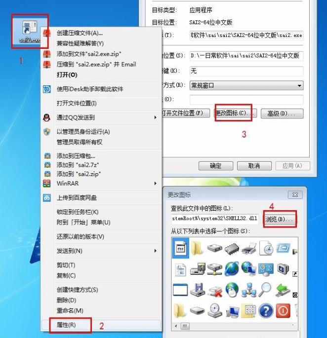 sai2中文版官方