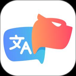 小豹翻�g君app v1.0.0 安卓版