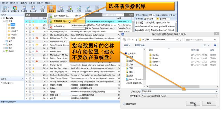 noteexpress安装包 v3.2.0.7276 个人版