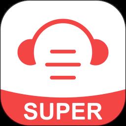 超级英语听力软件 v1.1.0 安卓版