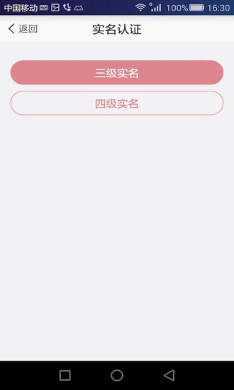 登记注册身份验证最新版 v1.1.5 安卓版