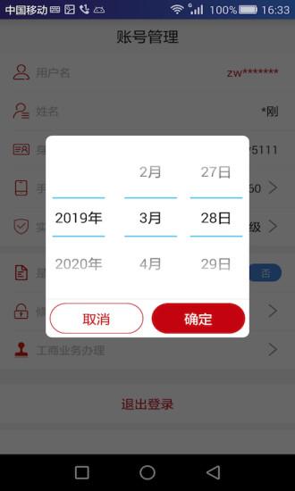 登记注册身份验证app
