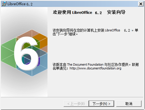 libreoffice 6.2中文版