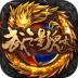 武之影魅�荣�破解版 v1.0.132 安卓版