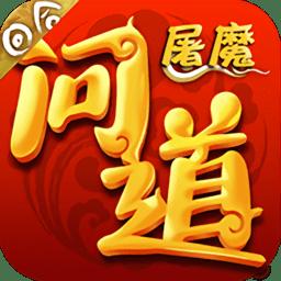 屠魔问道手游 v1.0.19 安卓版