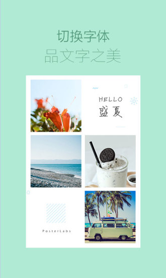 海报工厂拼图app v2.9.5 安卓版