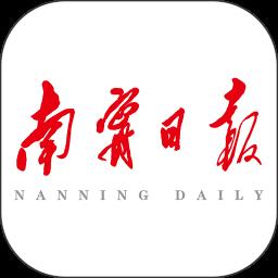 南宁日报电子版