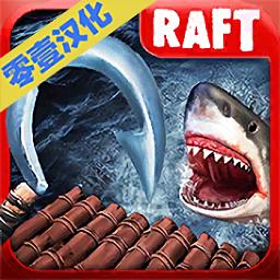 木筏海上生存中文版v1.4.9 安卓版