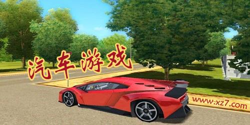汽车游戏大全手机游戏_汽车游戏单机版_手机汽车游戏