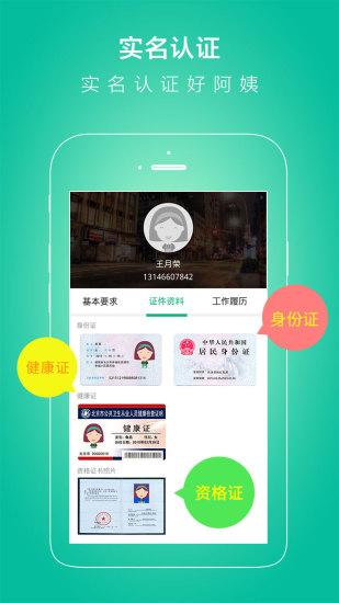 无忧保姆app v5.1.8 安卓版
