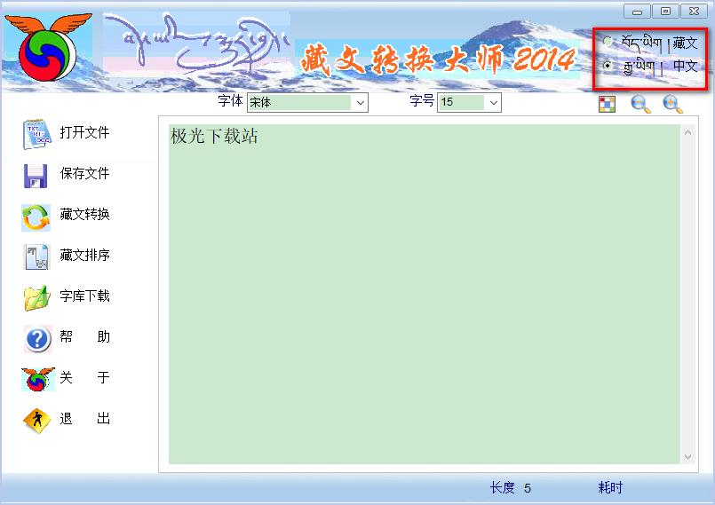 藏语翻译器 绿色版
