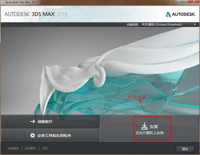 3dmax2014破解版