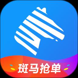 斑马抢单app