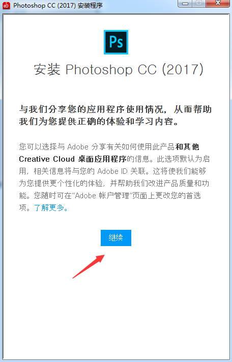 ps cc2017安装包