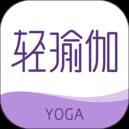 轻瑜伽appv1.0.2 安卓版