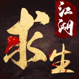 江湖求生客户端 v1.0 安卓最新版