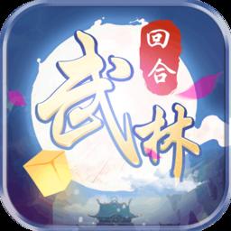 自创武林破解版手游 v1.0.0 安卓版