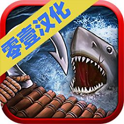 海洋游猎生存中文破解版 v1.16安卓版