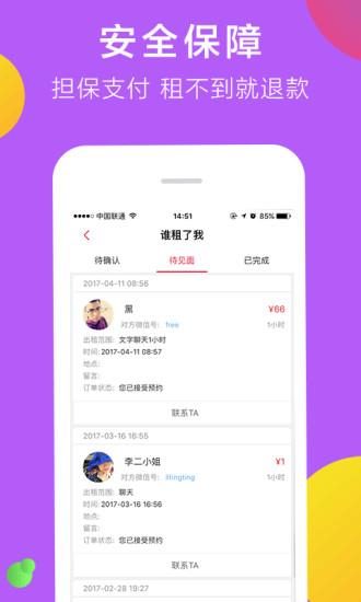 来租我吧app v3.2.7 安卓版