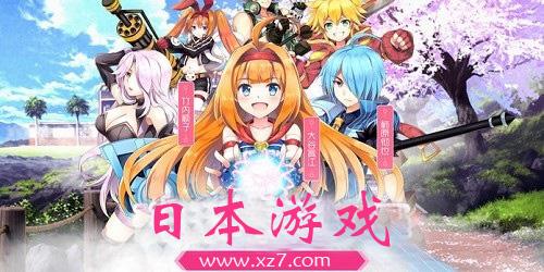 日本游戏排行榜_日本手游推荐_日本最火的游戏