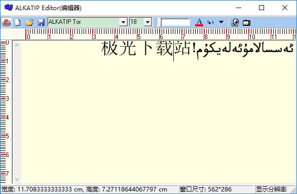 维语输入法安装包 v5.91 官方正式版