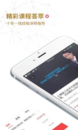 筑龙学社破解版 v1.5.6 安卓版