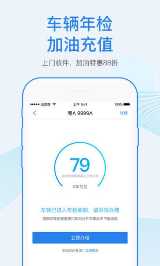 车行易查违章app v6.7.4 安卓版