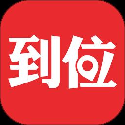 到位appv5.7.1 安卓版