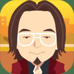 超级富豪游戏 v1.0.9 安卓版