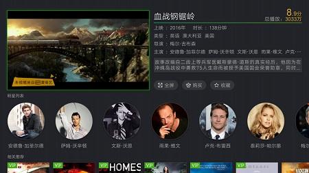 奇异果tv手机版 v7.0 安卓版