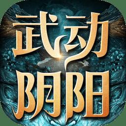 武动阴阳手游 v1.0.0 安卓版