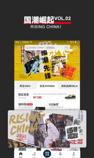 YohoBuy有货app v6.9.2 安卓版