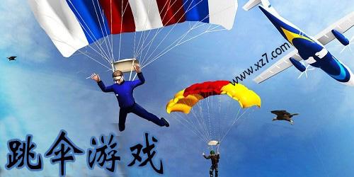 跳伞游戏大全_所有枪战跳伞游戏_关于跳伞的游戏