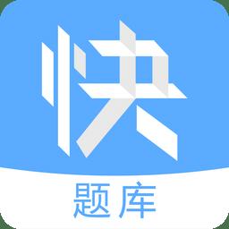 消防快题库appv4.2.2 安卓版