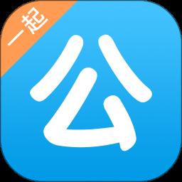 一起公考手机appv3.5 安卓版