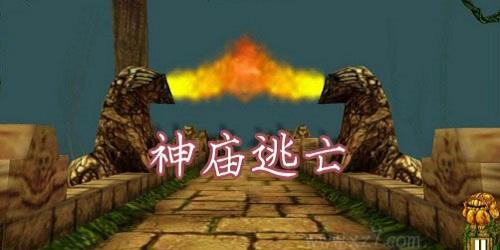 神庙逃亡1手机版下载_神庙逃亡中文版_神庙逃亡破解版