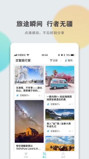 定智旅行家app v1.1.0 安卓版