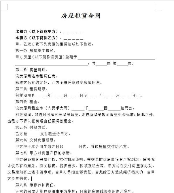 租房合同模板�子版 ��人��� word版