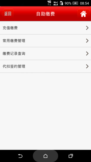 贵州银行app v2.2.0 安卓版