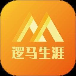 逻马生涯手机版 v2.1.1 安卓版