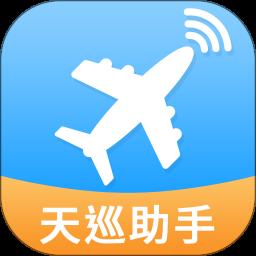 天巡航班助手软件 v1.0.2安卓版