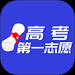 高考第一志愿�件 v1.2.8 安卓版